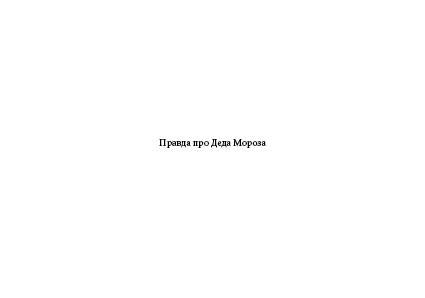 Dedushka150x10511